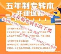 南京哪家五年制专转本培训辅导班提升成绩快,教学有保障