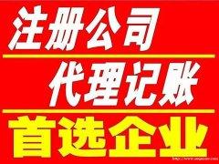 广州番禺番山总部 免费注册公司 代理记账 工商变更