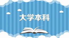 湘潭大学自考本科财务管理专业招生简章  毕业快