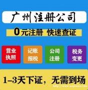 广州番禺石碁 公司注册、注销、代理记账、地址挂靠