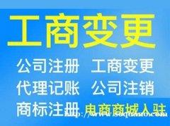 广州番禺亚运城 公司注册 代理记账 个体户注销
