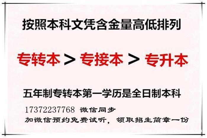江苏五年制专转本、专接本、专升本含金量大有不同,千万别选错了