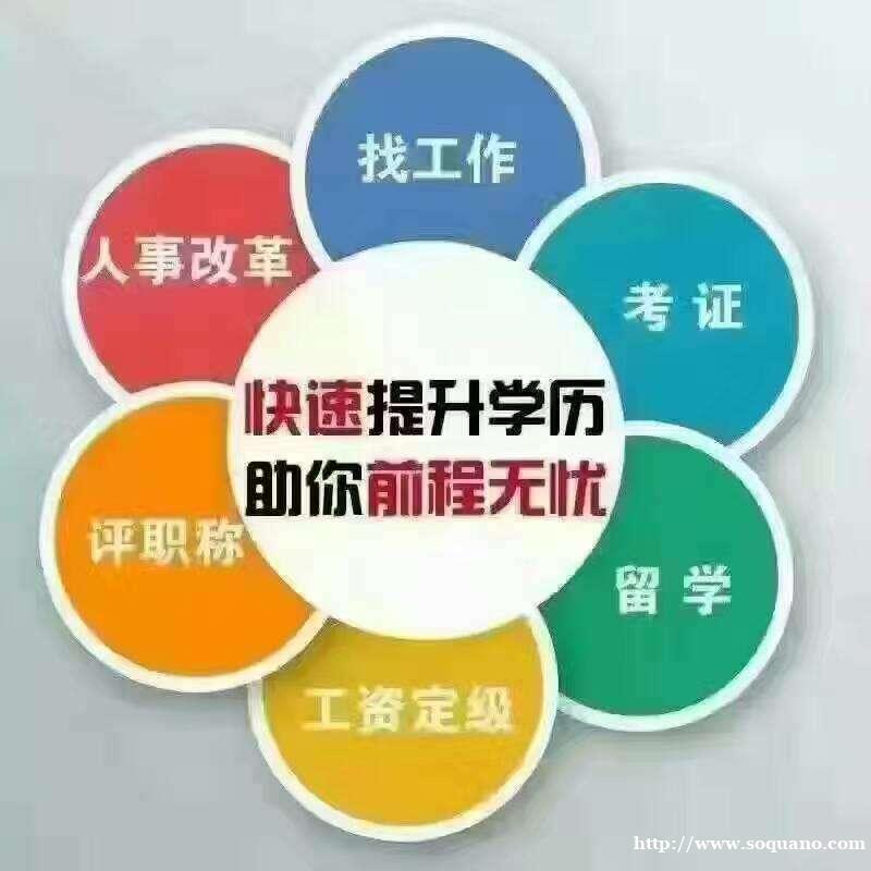 自考软件工程本科湘潭大学北京助学班招生毕业周期短
