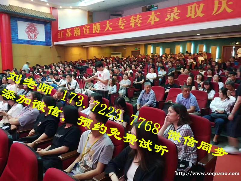 江苏五年制专转本考试结束后为什么报班辅导的考生、家长大幅上涨