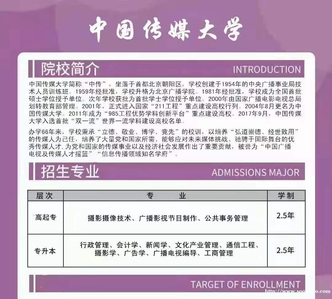 正规学历网络远程教育专科工商企业管理专业招生简章