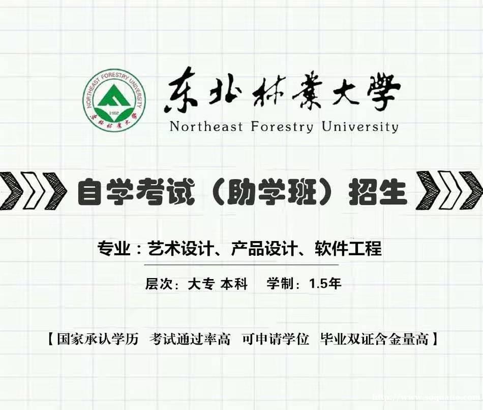 东北林业大学自考本科软件工程专业招生 可申请学士学位