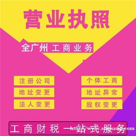 广州番禺金龙城税控申请 工商变更、代理记账