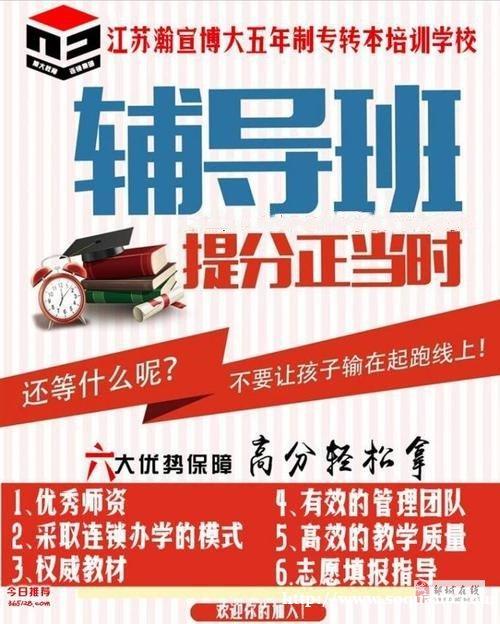 五年制专转本准备报考淮阴工学院,哪里有可靠的辅导班?