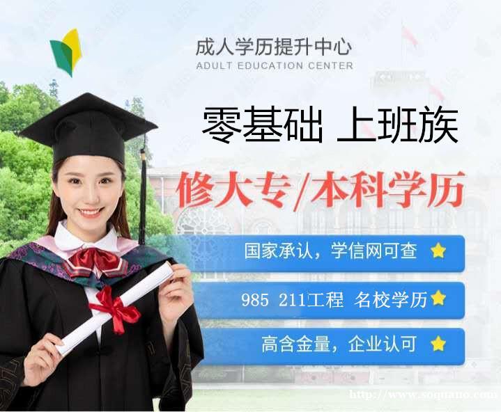 石油大学北京校区现代远程教育本科学历2021年招生简章