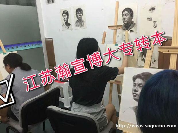 江苏传媒学校影视动画专业五年制专转本报考院校专业及考点分析