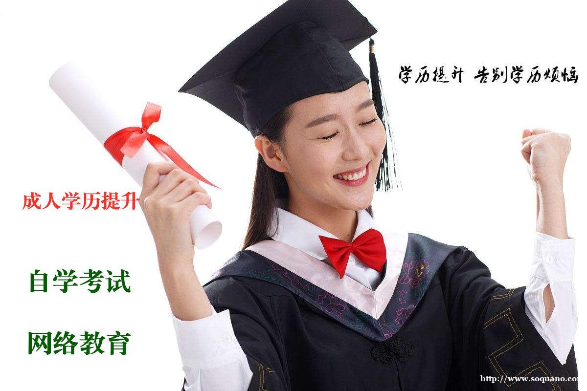 东北师范大学全程托管网络远程教育大专本科学历招生