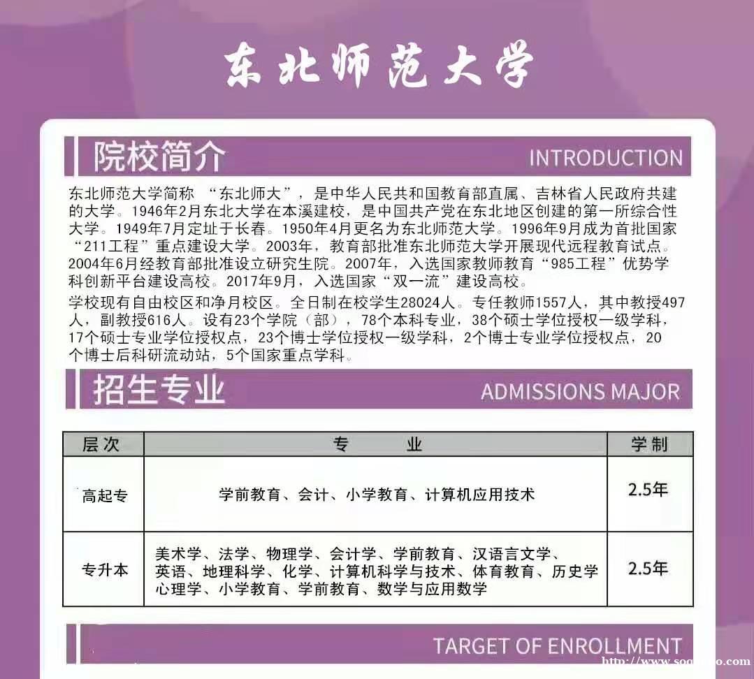 东北师范大学网络远程教育2021年秋季专本科招生 全程托管