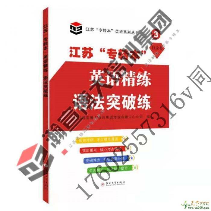 南京医科大学康达学院五年制专转本英语及专业课课程安排已出