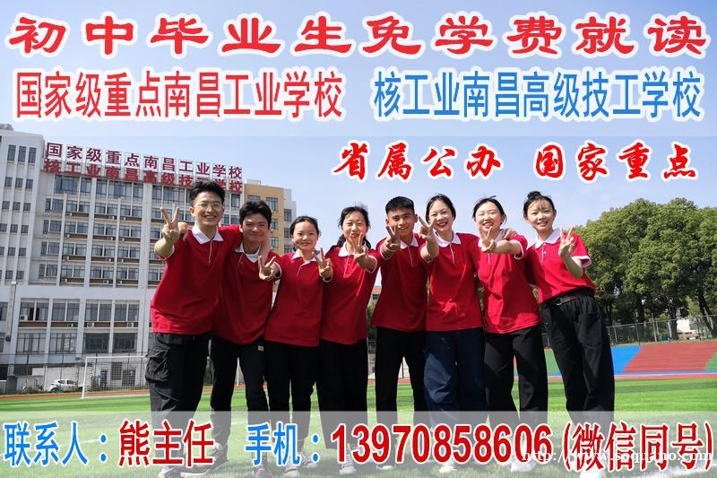 初中毕业读什么_初中毕业读哪个学校_南昌工业学校