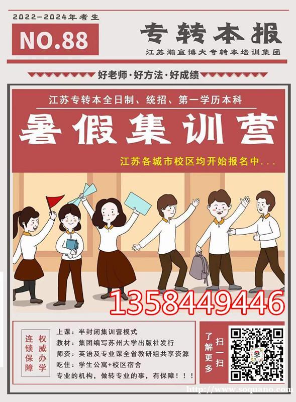 江苏五年制专转本备考报班好还是自学好,看看学长学姐怎么说