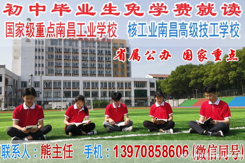 初中毕业为何那么多选择南昌工业学校