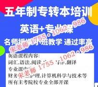 淮阴工学院秘书学五年制专转本辅导班是针对考试重点授课吗
