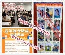 江苏五年制专转本院校合作培训机构通过率有多高,看名校师资
