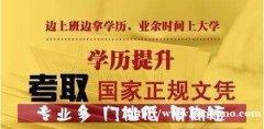 北京网络教育学历传媒大学招生大专本科文凭全程托管
