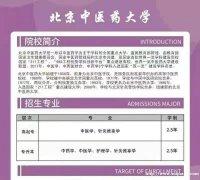 北京中医药大学网教专本科中药学 针灸推拿专业招生简章