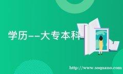 国家211,985大学自考专科艺术设计专业  考试科目少 一