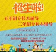 南京徐州南通无锡苏州昆山五年制专转本暑假班哪里找?