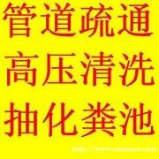 上海嘉定区马陆镇附近疏通下水管道机器疏通管道