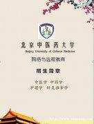 大专本科学历全程托管北京中医药大学网络远程教育招生