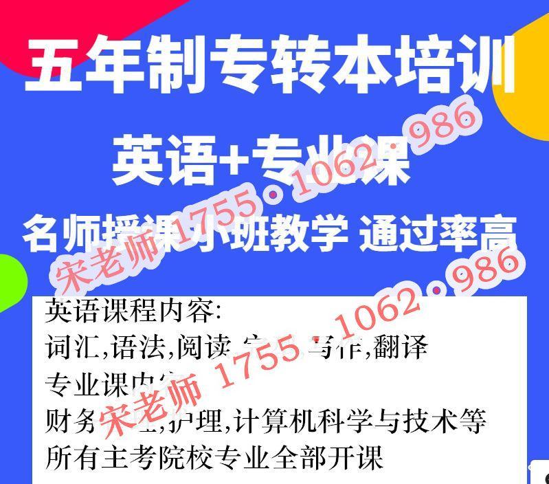南京晓庄学院五年制专转本考前押题班有吗,课程安排是怎样的
