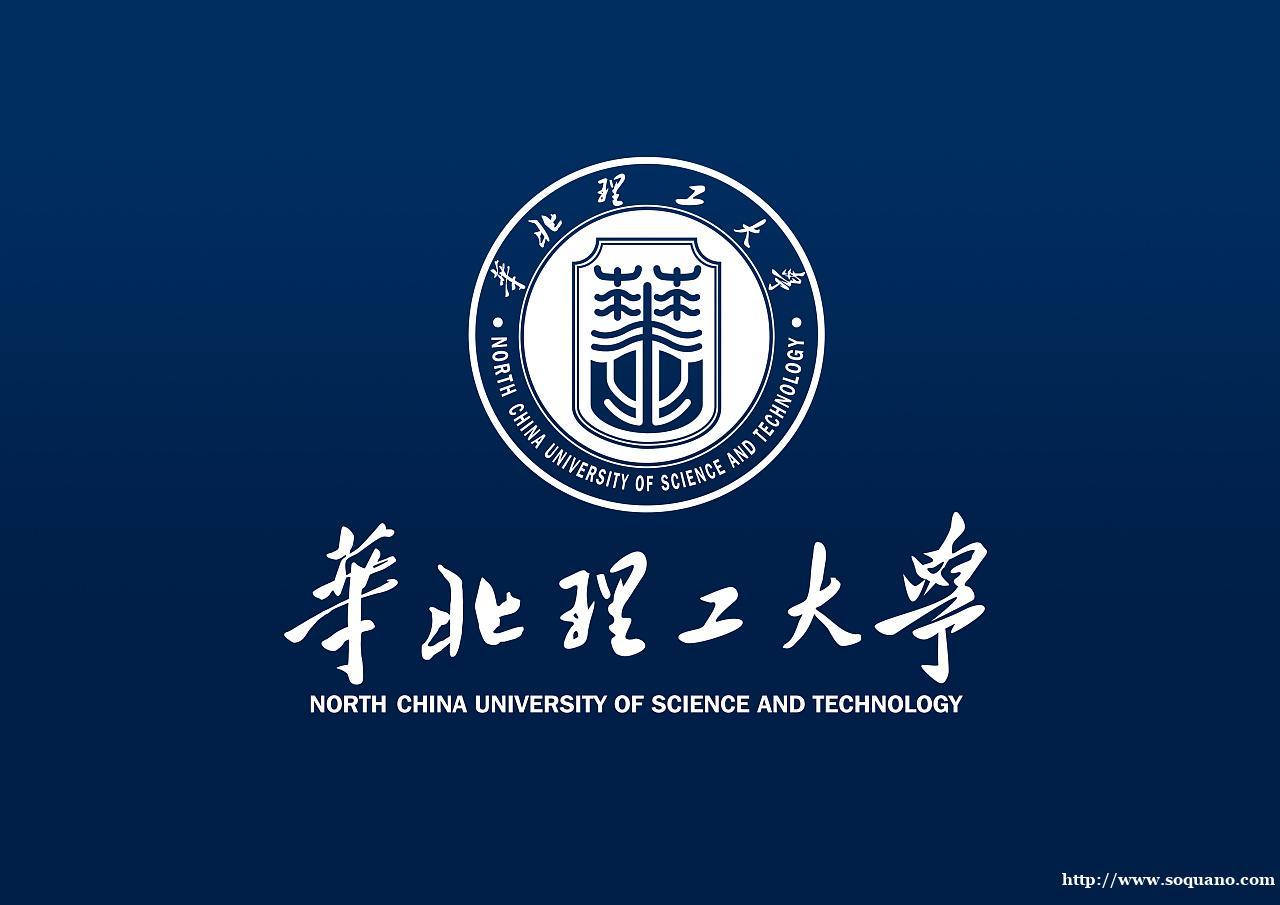 华北理工大学自考本科卫生事业管理 课程少好毕业双证稳妥