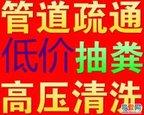上海普陀区光新路附近疏通下水管道机器疏通马桶管道