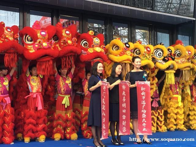 舞龙舞狮表演开业庆典主持提供庆典仪式开工大吉7