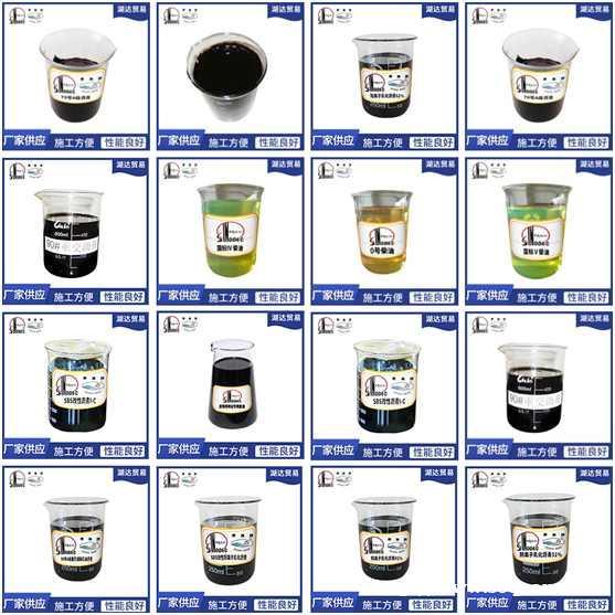 石油沥青 SBS改性沥青 乳化沥青 沥青液体