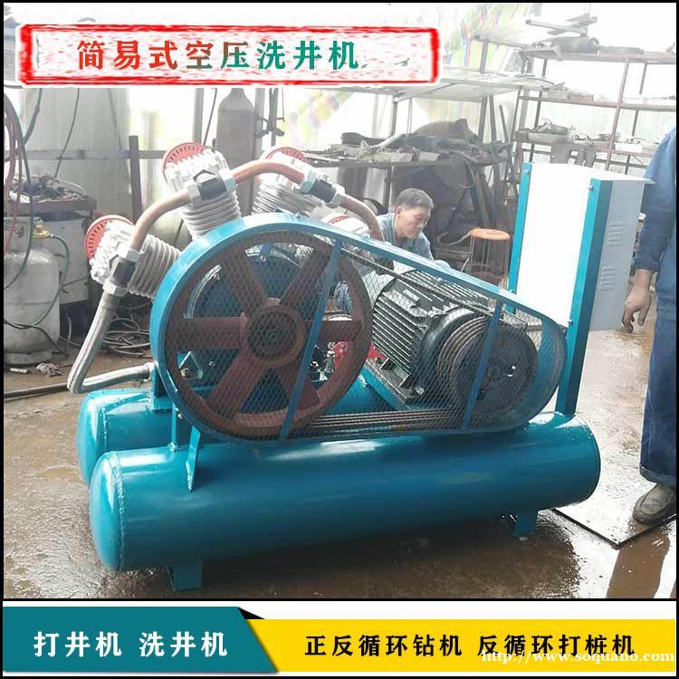 华豫4立方空压洗井机 简易式空压清洗机 150米洗井设备