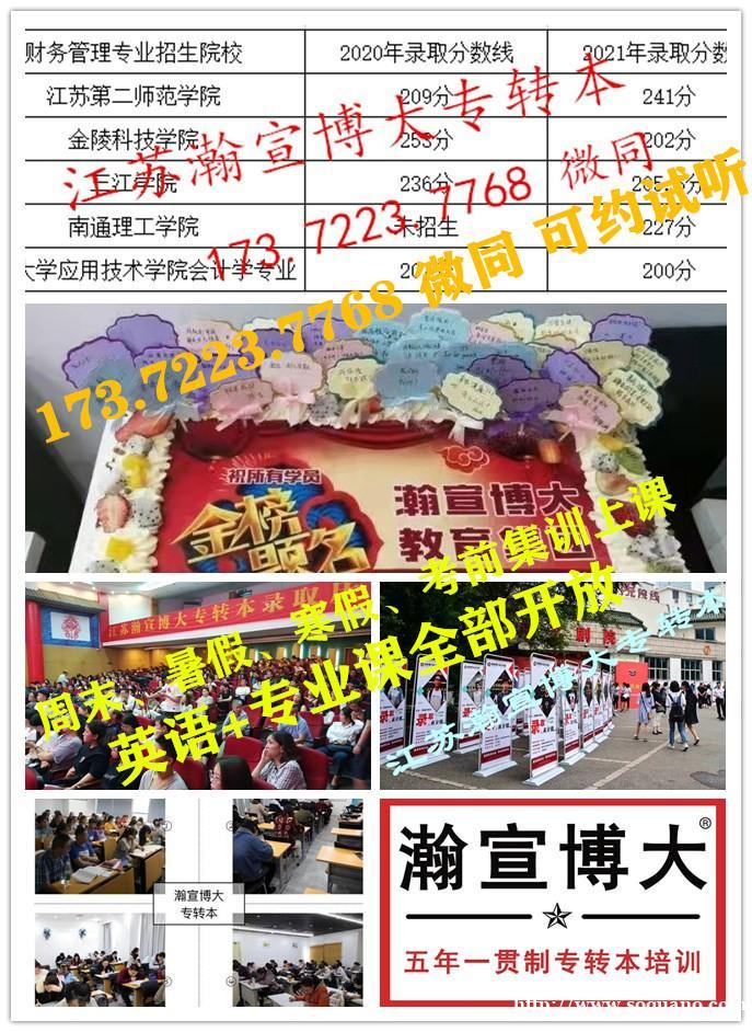 五年制专转本金科三江财务管理分数线普遍降低2022也会降低吗