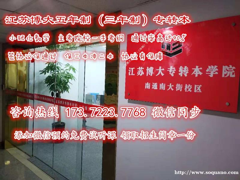 南京工业职业技术大学五年制专转本考试难度及录取分数线往年变化
