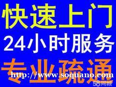 上海嘉定区南翔镇疏通下水管道陈翔路疏通马桶专业维修