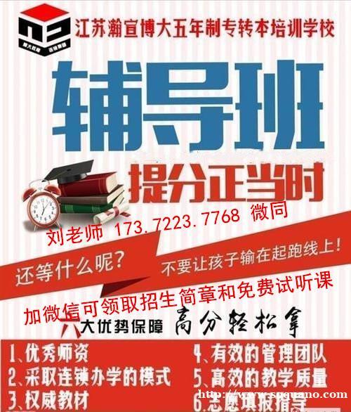 江苏第二师范学院五年制专转本生物制药考试科目及录取政策分析