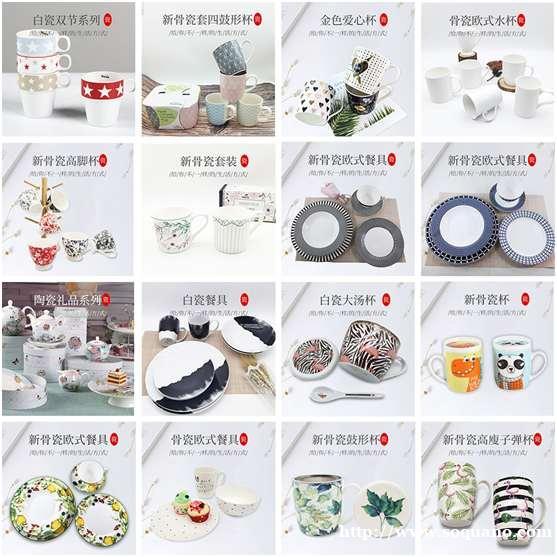 陶瓷餐具 陶瓷茶具 陶瓷礼品定制