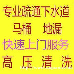 上海长宁区仙霞路疏通下水管道机器疏通马桶价格