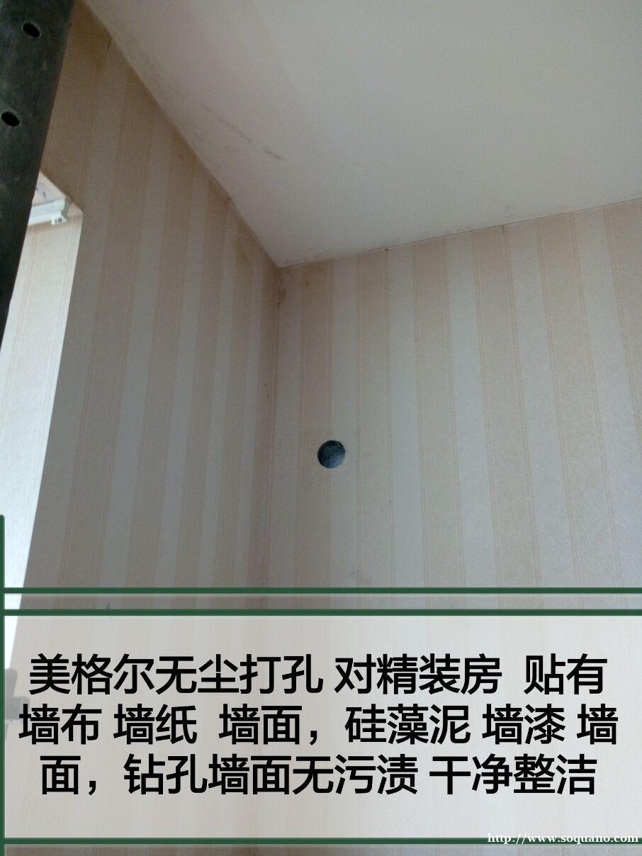 开福区专业打孔师傅电话13874973529装修好的房子打孔