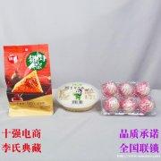 李氏典藏2021端午节粽子上市厂家直销