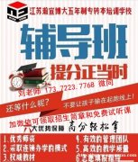 南京五年制专转本基础薄弱如何备考?有零基础授课辅导班吗?