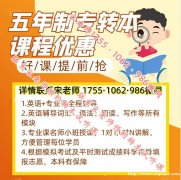南京工业职业技术大学软件工程五年制专转本考什么,录取分高吗