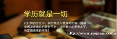 中国传媒大学网络远程教育全程托管招生简章