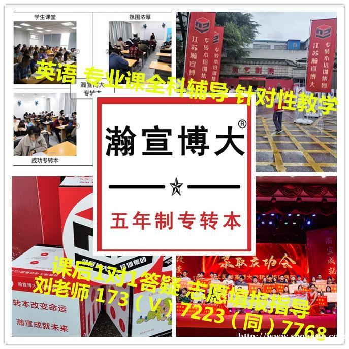 南京工程高等职业学校里五年制专转本小机构那么多靠谱吗如何选择