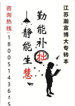 备考五年制专转本南京晓庄学院应用化学专业,重点在哪?