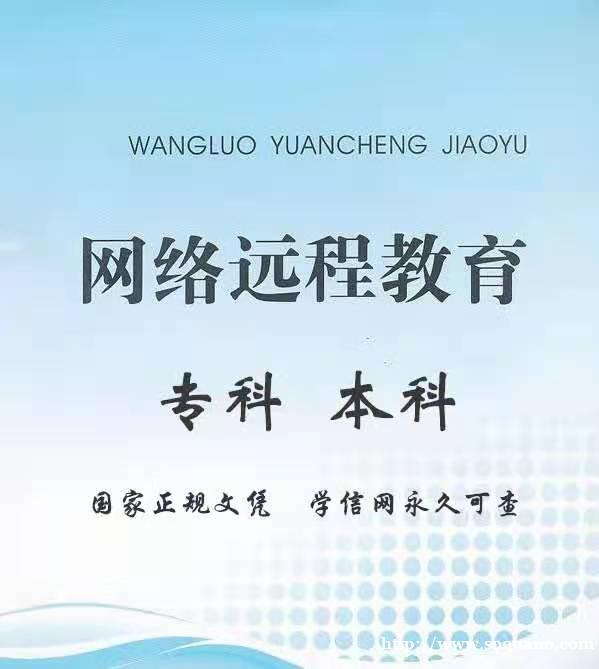 国家开放大学2021年秋网络教育大专本科学历招生简章