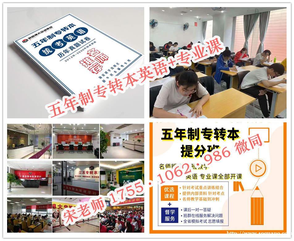 土木工程五年制专转本报三江学院还是南通理工学院胜算大