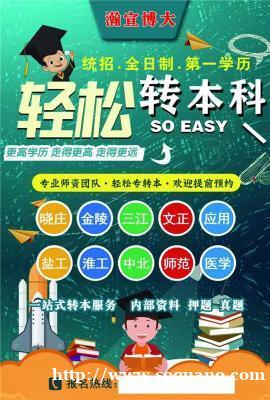 五年制专转本汉语言专业有可报考哪几所院校,难度怎么样?
